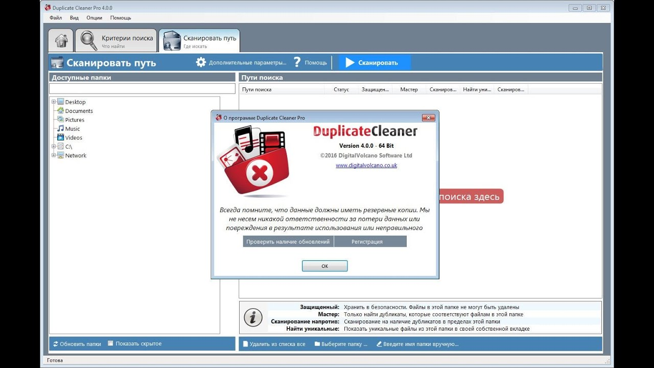Duplicate Cleaner Pro 4.1.1 License Key